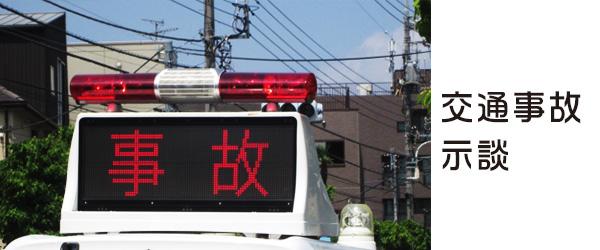 交通事故問題・示談交渉