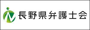 長野弁護士会